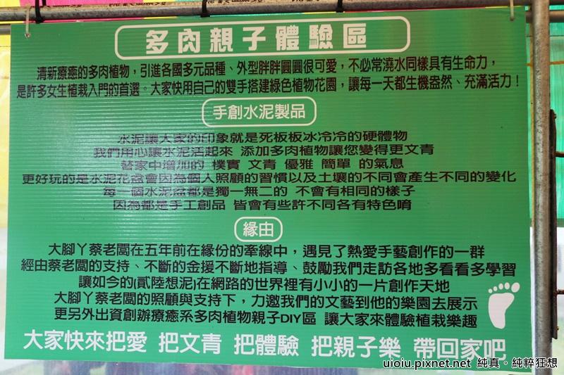 160312 桃園永安 大腳ㄚ農莊036.JPG
