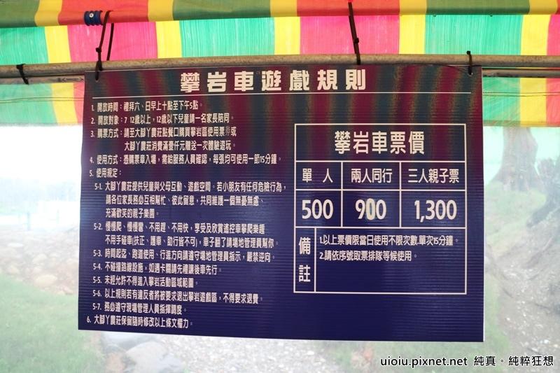 160312 桃園永安 大腳ㄚ農莊044.JPG