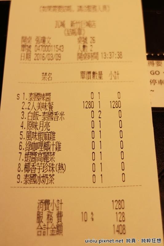 160309 新竹巨城 瓦城019.JPG