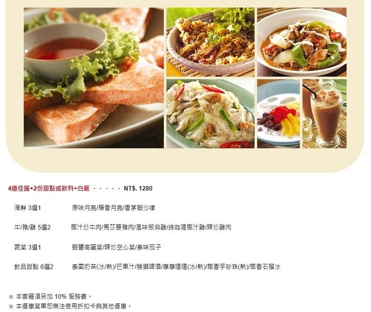 160309 新竹巨城 瓦城二人套餐.jpg