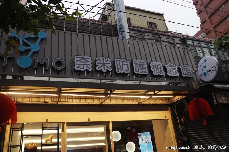 TOMO奈米防護003.JPG