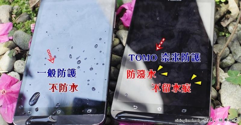 TOMO奈米防護018.JPG