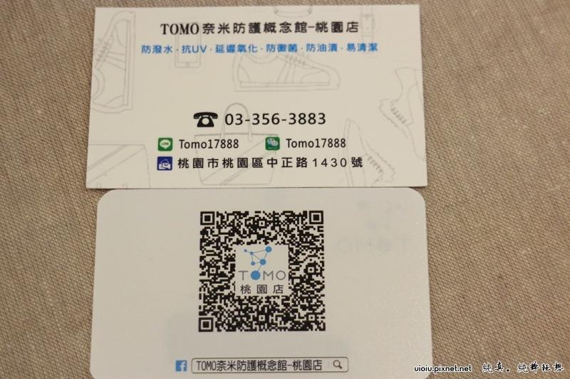 TOMO奈米防護020.JPG