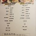 151227160318 新竹源初燒肉007.JPG