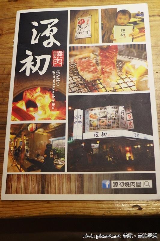 151227160318 新竹源初燒肉038.JPG