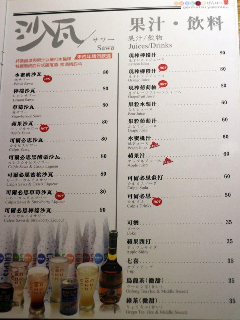 菜單6.JPG