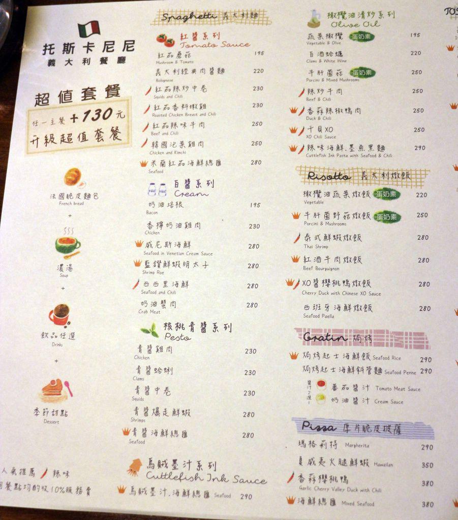 160418 新竹 托斯卡尼尼菜單1.JPG