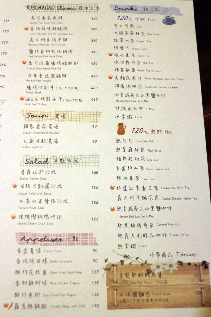 160418 新竹 托斯卡尼尼菜單2.JPG