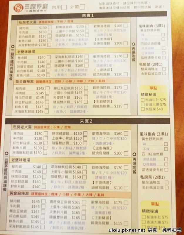 160415 桃園 三顧茅蘆009.JPG