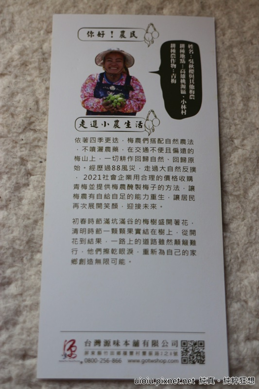 源味本舖016.JPG