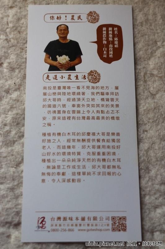源味本舖014.JPG