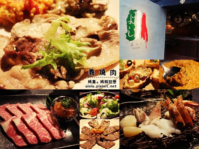 160416 新竹 義燒肉000.jpg