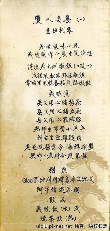 160416 新竹 義燒肉020.jpg
