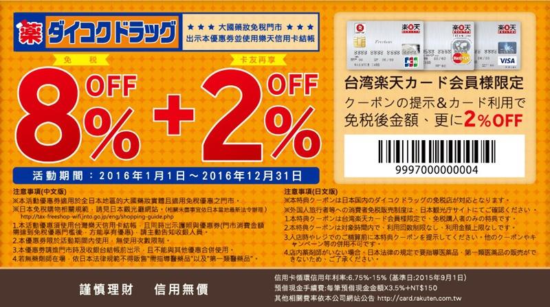 樂天信用卡015.jpg