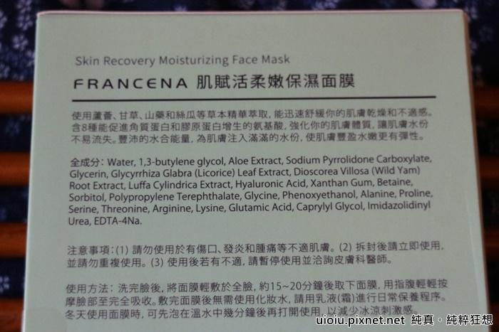 法蘭西娜 玫瑰保濕嫩白化妝水 肌賦活熟嫩保濕面膜020.JPG