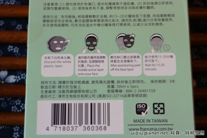 法蘭西娜 玫瑰保濕嫩白化妝水 肌賦活熟嫩保濕面膜021.JPG