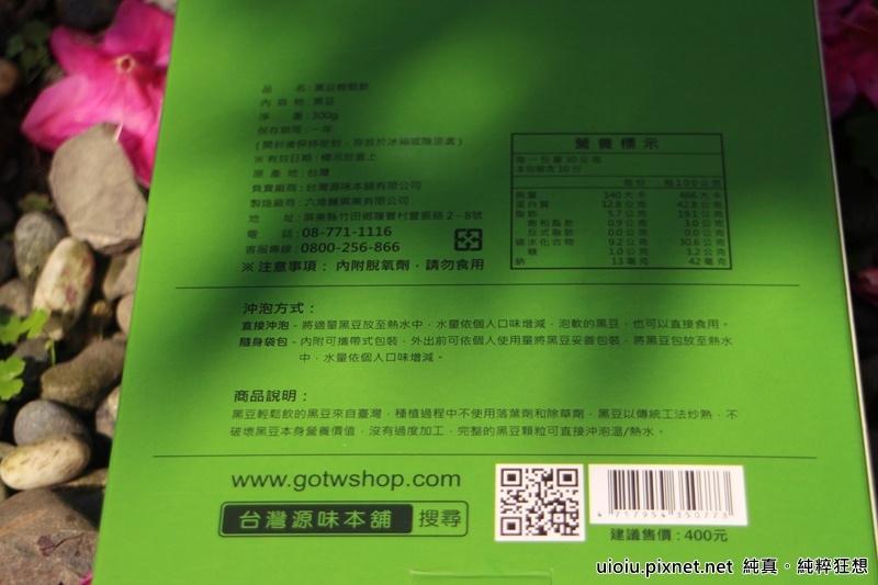 福氣包 黑豆飲003.JPG