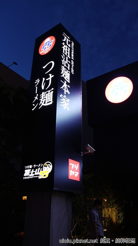 160513 竹北 富士山55沾麵002.JPG