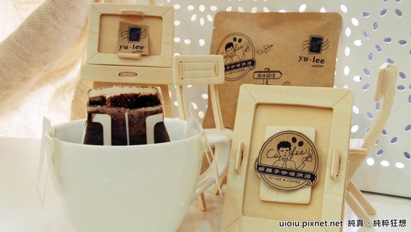 郁離子咖啡001.JPG