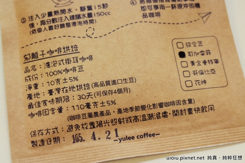 郁離子咖啡012.JPG