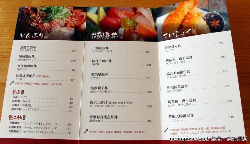 160524 新竹 toro將 丼定食堂004.JPG
