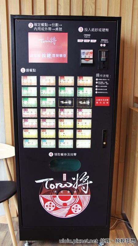 160524 新竹 toro將 丼定食堂005.JPG