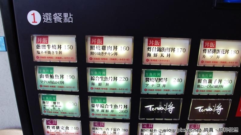 160524 新竹 toro將 丼定食堂006.JPG