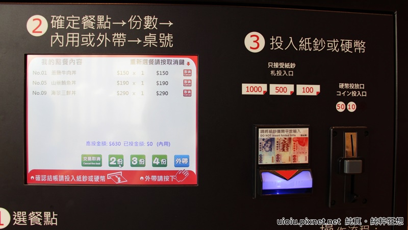 160524 新竹 toro將 丼定食堂008.JPG