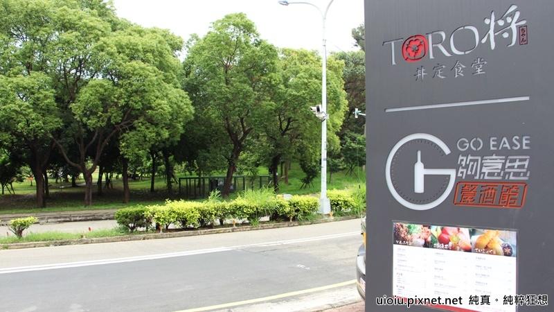 160524 新竹 toro將 丼定食堂009.JPG