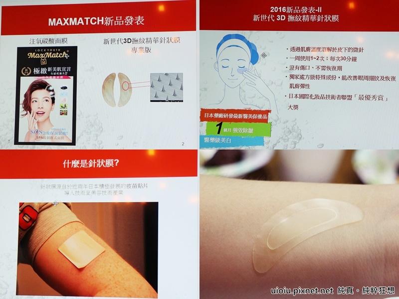 2016台北國際美容保養‧生技保健大展體驗035.jpg