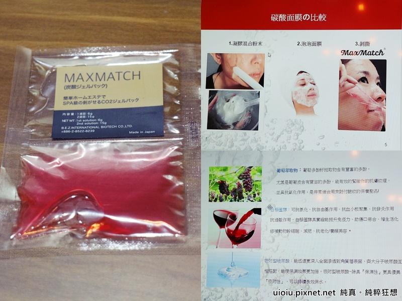 2016台北國際美容保養‧生技保健大展體驗033.jpg