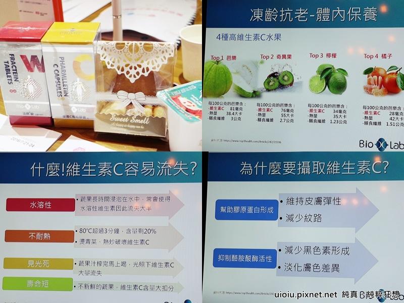 2016台北國際美容保養‧生技保健大展體驗043.jpg
