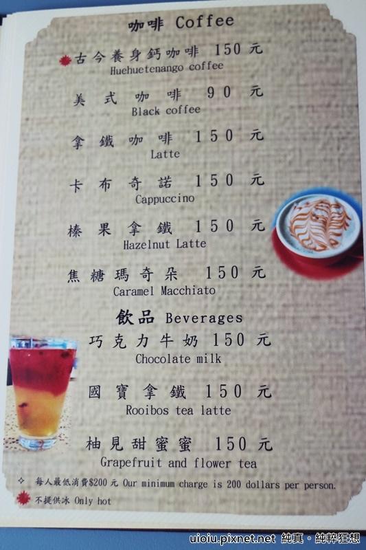 古今車用中菜單010.JPG