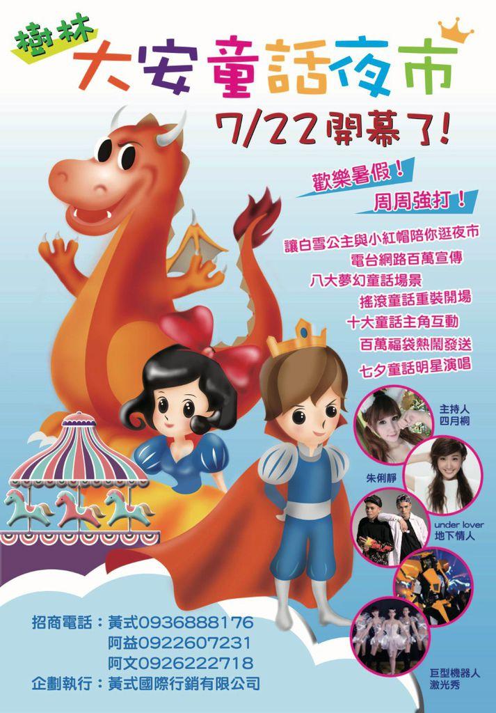 thumbnail_童話夜市-海報