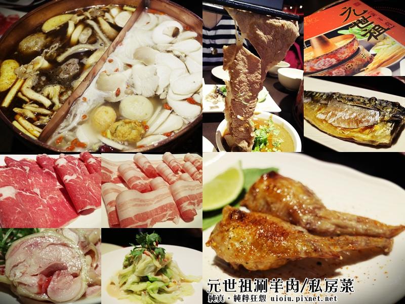 160628 竹北 元世祖涮羊肉000-1.jpg
