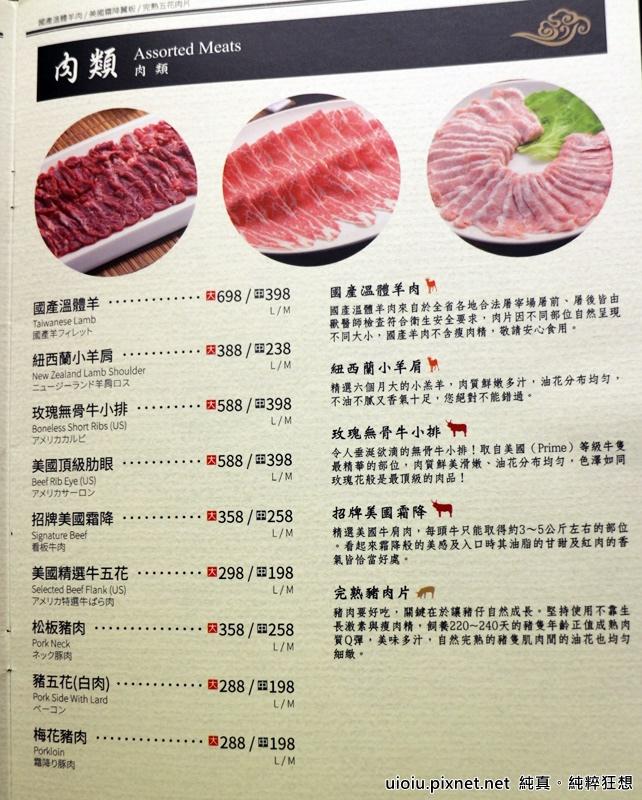 160628 竹北 元世祖涮羊肉030.JPG