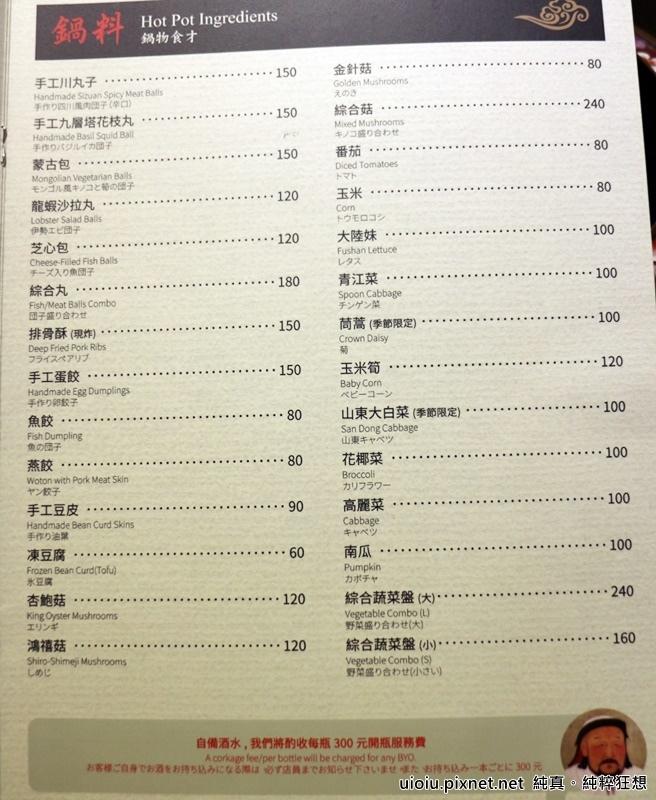 160628 竹北 元世祖涮羊肉032.JPG