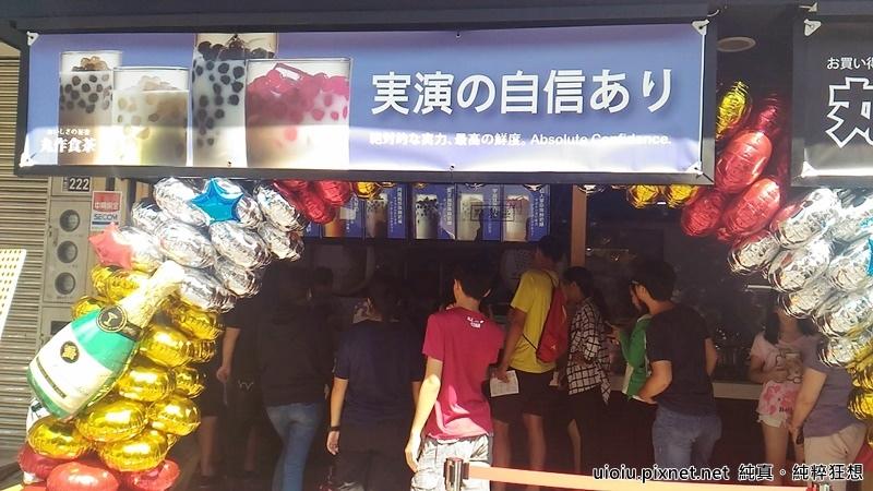 160723 竹北 丸作茶食003.jpg