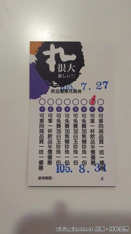 160723 竹北 丸作茶食007.jpg