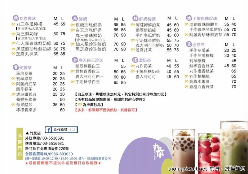 160723 竹北 丸作茶食009.jpg