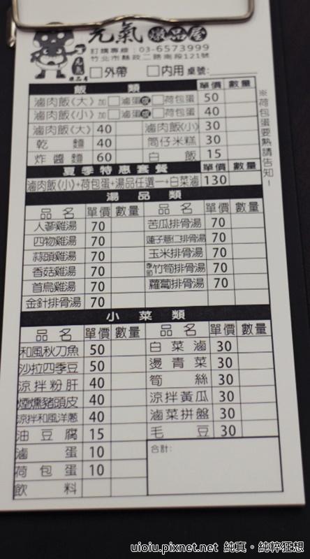 160721 竹北 元氣燉品屋004.JPG