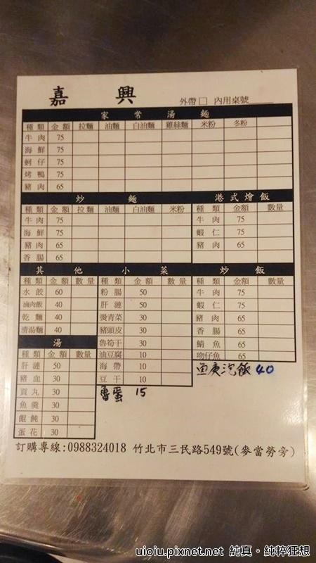 160811 竹北 嘉興 炒飯004.jpg