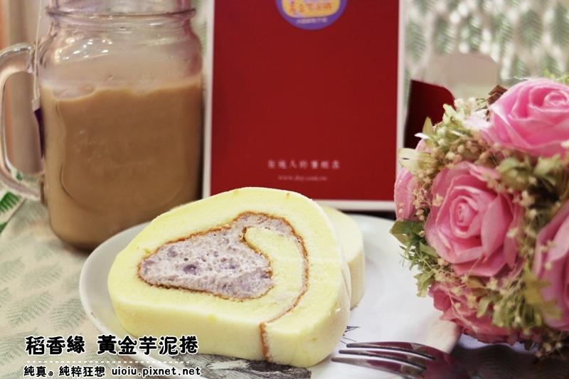 稻香緣 黃金芋泥捲000.JPG