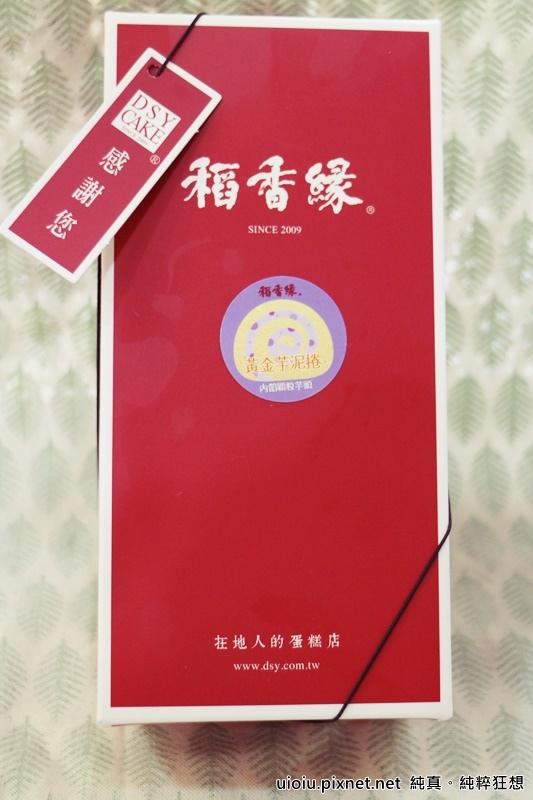 稻香緣 黃金芋泥捲002.JPG