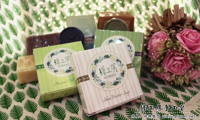 綠工房手工皂000-1.JPG