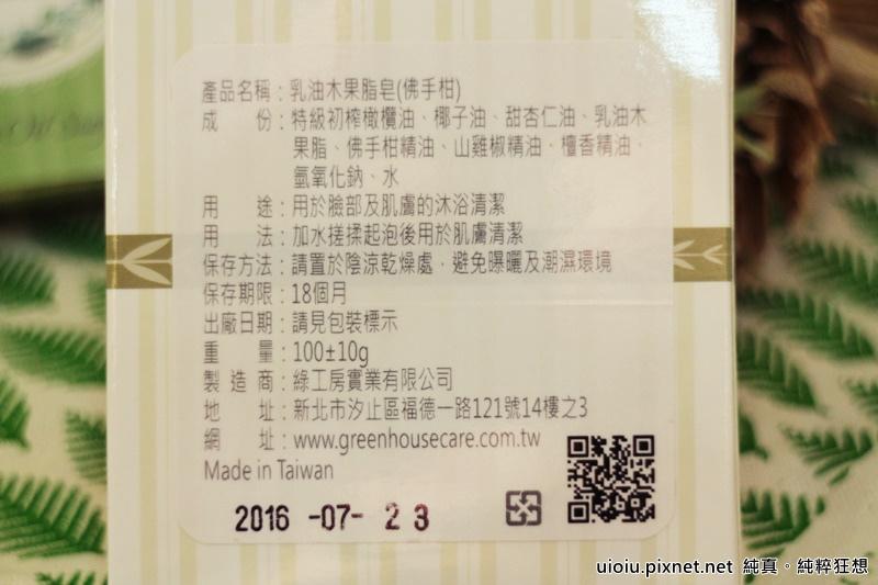 綠工房手工皂004.JPG