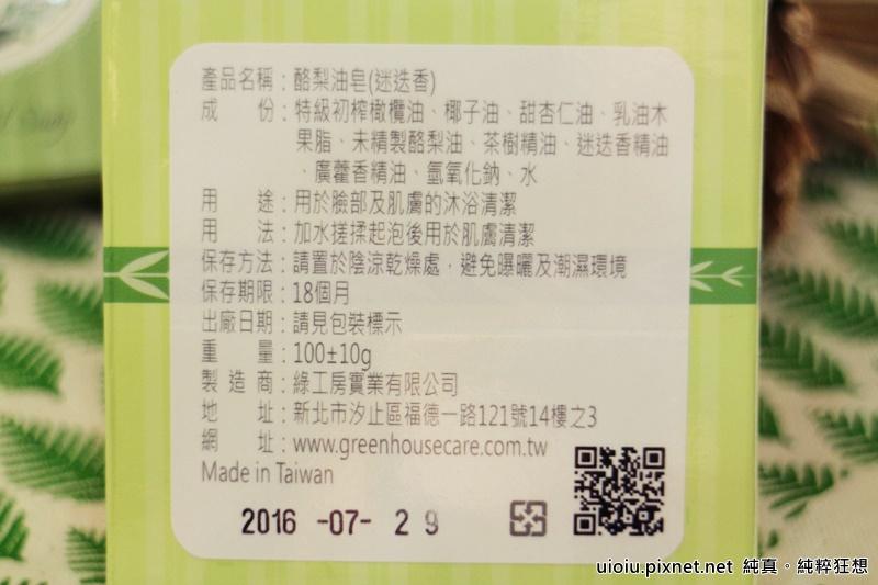 綠工房手工皂006.JPG