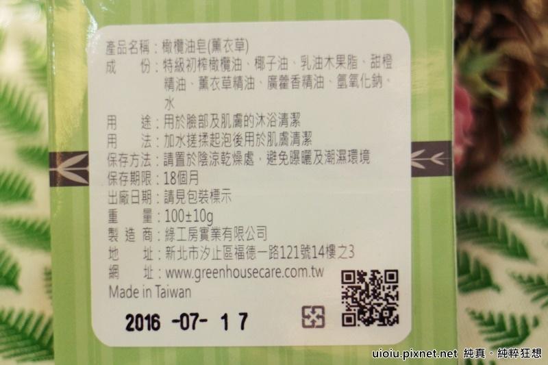 綠工房手工皂008.JPG