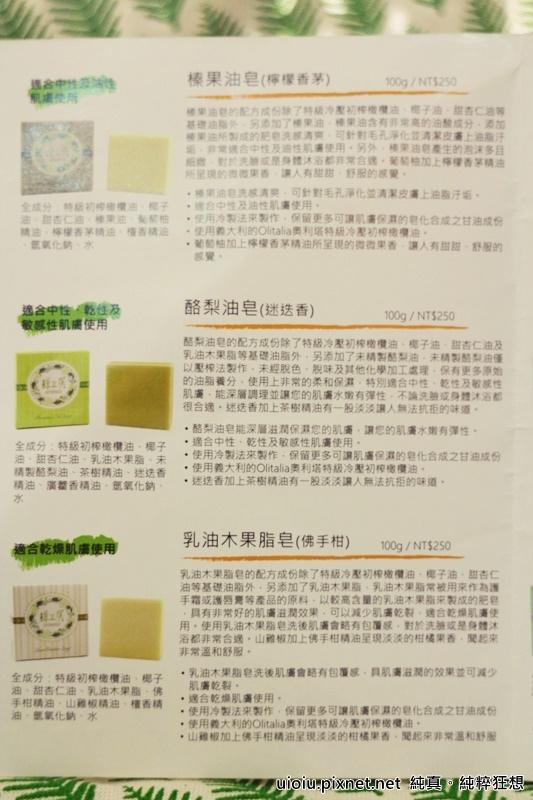 綠工房手工皂014.JPG