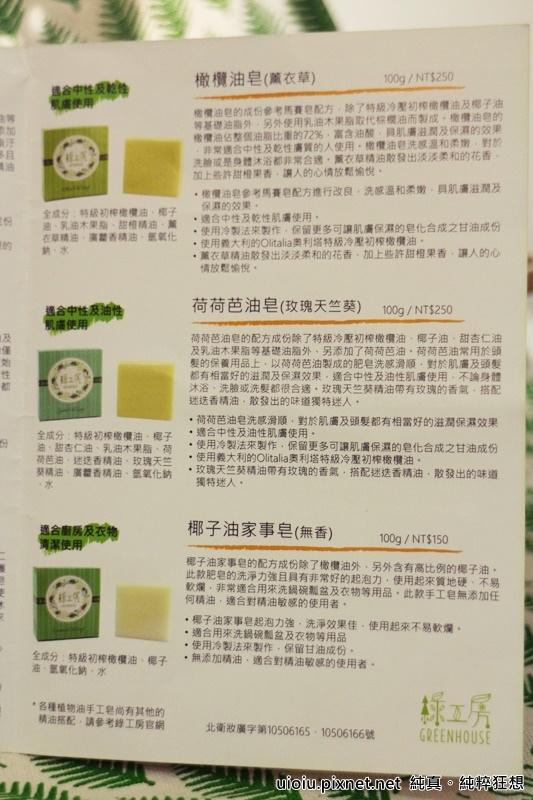 綠工房手工皂015.JPG